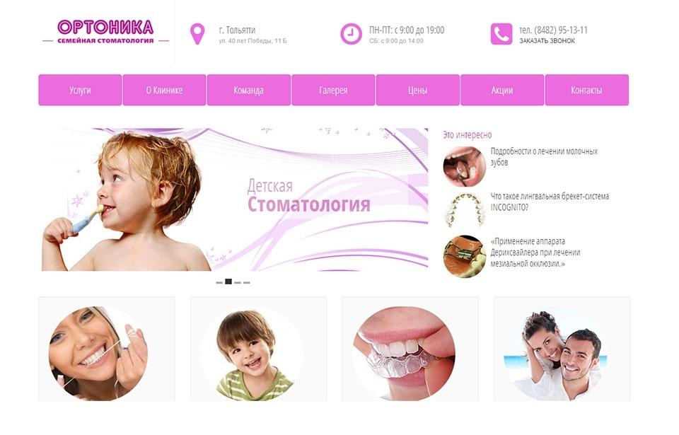 ORTONIKA - Семейная стоматология