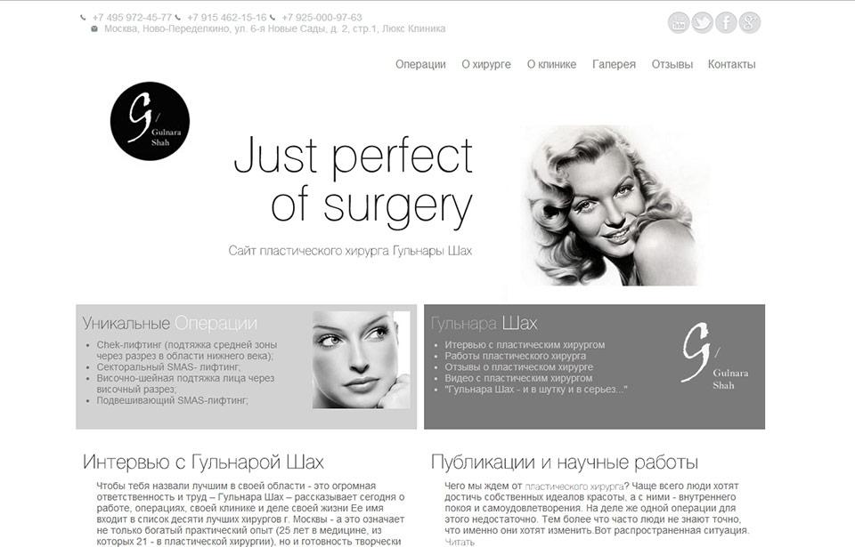 Сайт Пластического хирур