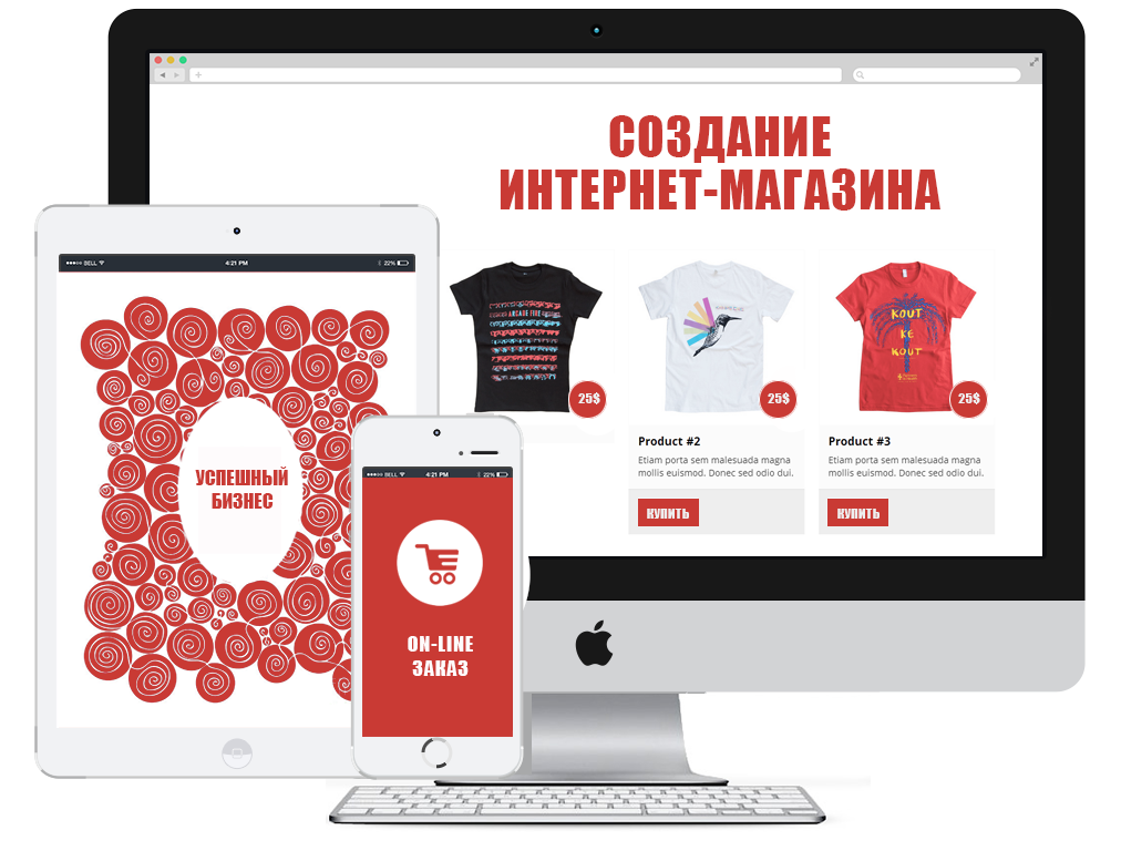 usluga-internet-magazin